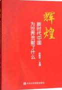 輝煌︰新時代中國為世界貢獻了(liao)什麼