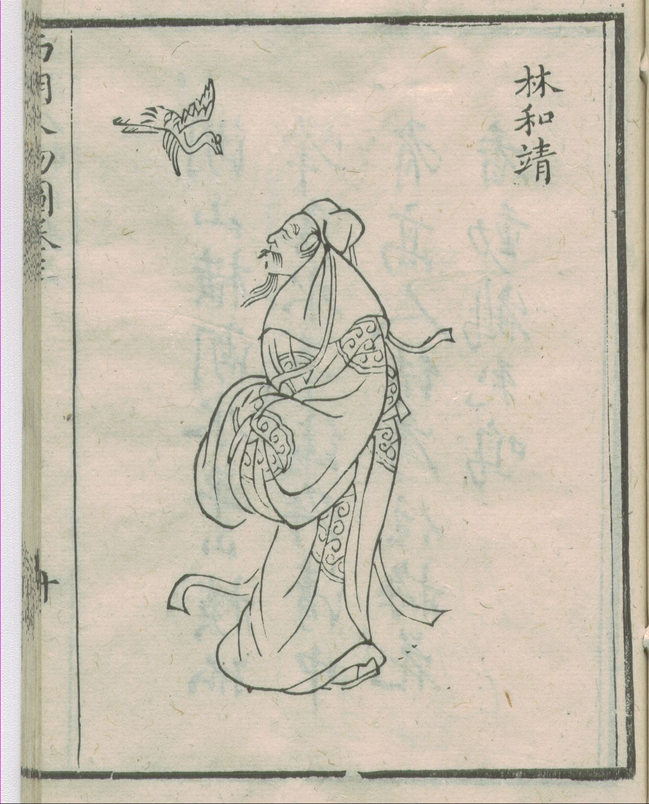 Image result for 林和靖 像
