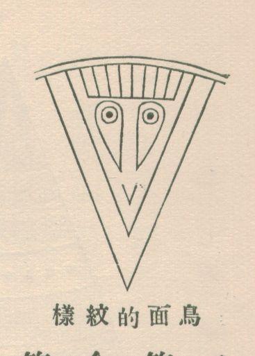 1907年日苗族调查报告贵州苗族铜鼓表面鸟面纹样图